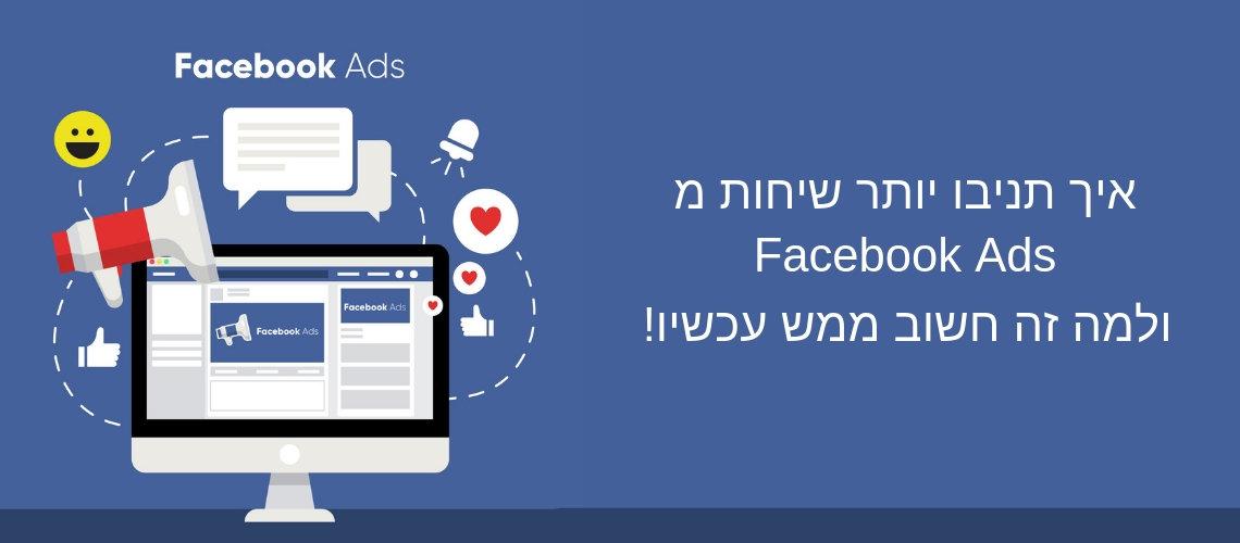 איך תניבו יותר שיחות מ ה-Facebook Ads ולמה זה חשוב ממש עכשיו!